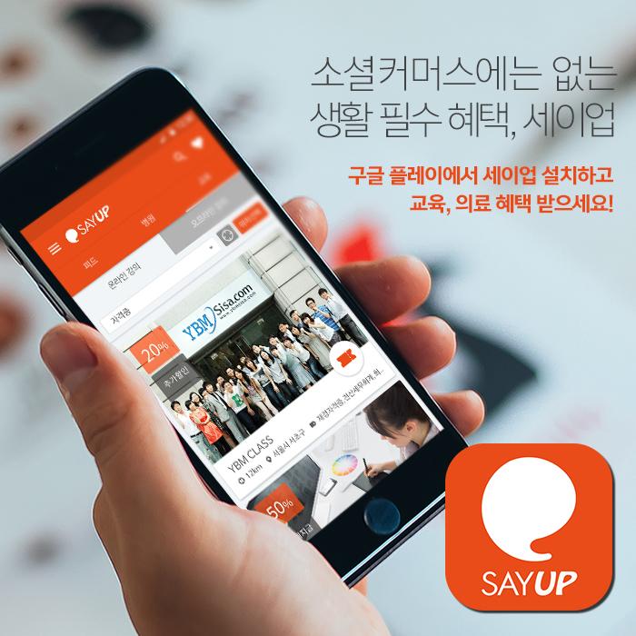 비브로스, 교육과 병원만 다루는 소셜 플랫폼, '세이업' 출시